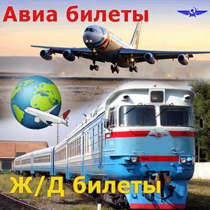Авиа- и ж/д билеты Кантемировки