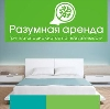Аренда квартир и офисов в Кантемировке