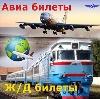 Авиа- и ж/д билеты в Кантемировке