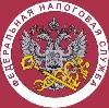 Налоговые инспекции, службы в Кантемировке
