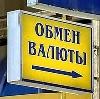 Обмен валют в Кантемировке