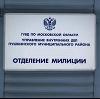 Отделения полиции в Кантемировке
