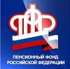 Пенсионные фонды в Кантемировке