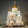 Религиозные учреждения в Кантемировке